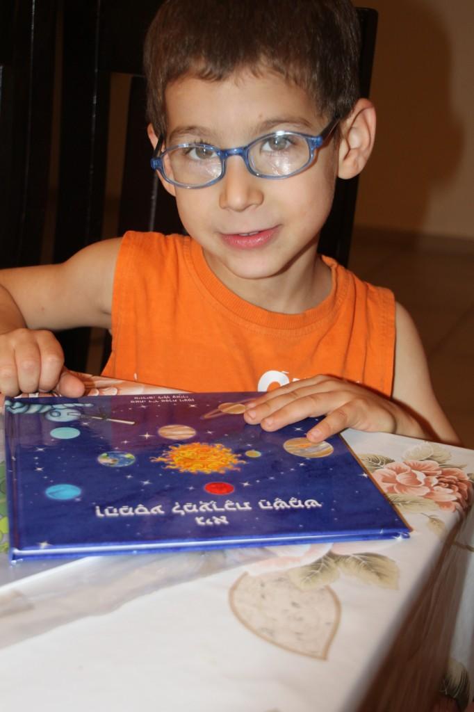 """הספר """"גיא והמסע למערכת השמש"""" עם הקדשה אישית מודפסת בתוך הספר"""
